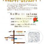 6月10日「ノスタルジック・ロマンスコンサート」