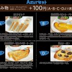 Azur(あじゅーる)セット600円