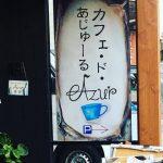 カフェ・ドAzurの看板つきました。