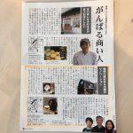 福崎商工会報誌2月号に掲載されました。