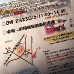 「福崎○○まるしぇ」に出店します。
