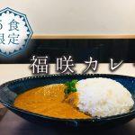 福咲カレー|笑顔咲く、福も咲く、あじゅーるオリジナルカレー700円