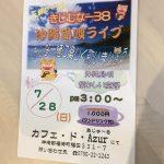 三線サークルキジムナー38 沖縄島唄ライブ|予約受付中