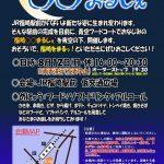 8月12日(月)は福崎〇〇まるしぇに出店。通常営業は14時まで
