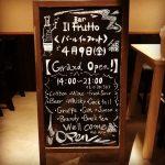 【テナント情報】バール イル フルット(Bar Il Frutto)オープン